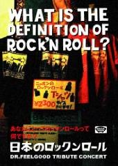 What is The Definition of Rock'n Roll ?